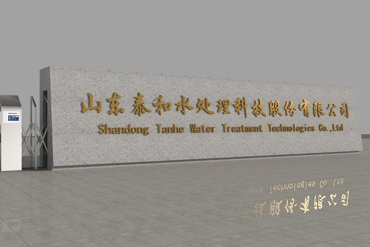 征集工厂大门形象墙的设计,请尽快提交.谢谢 -78号任务-3号作品